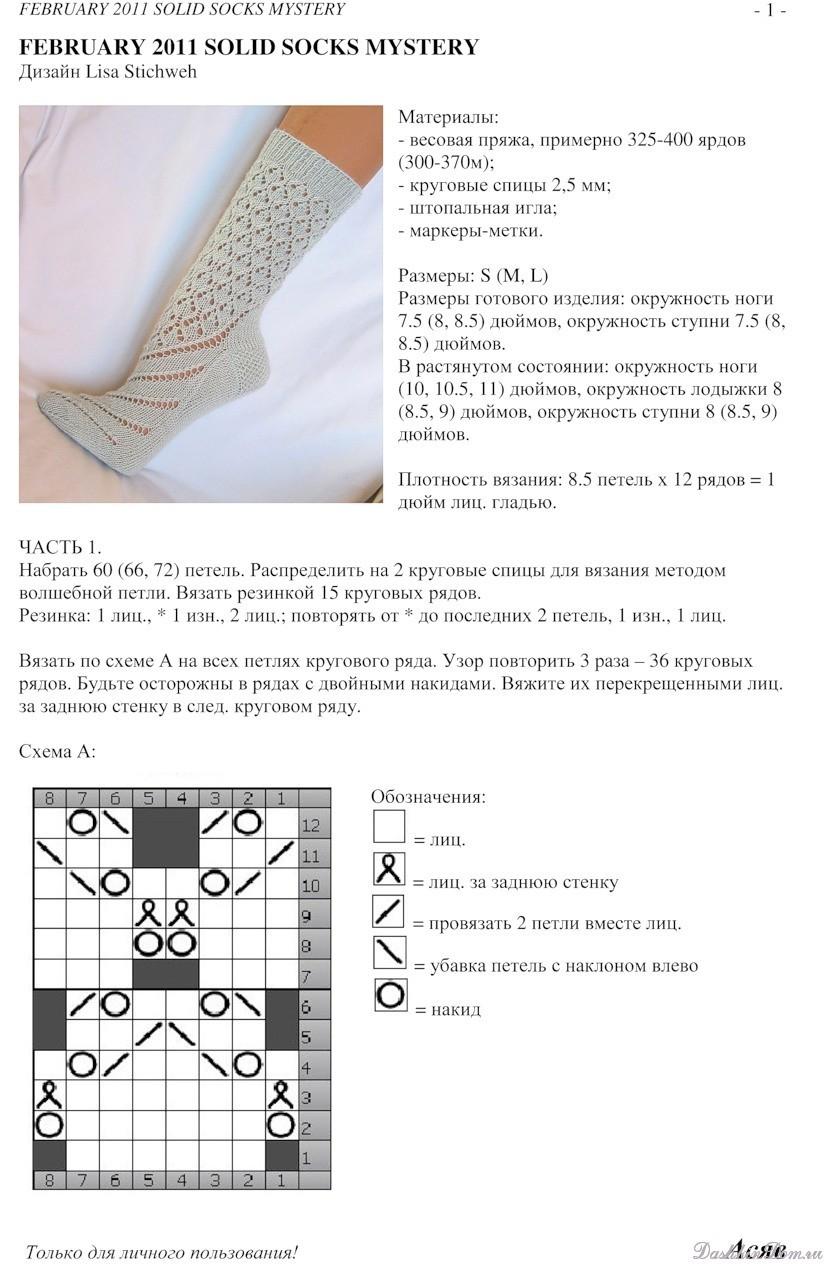 Носки вязанные с с схемами