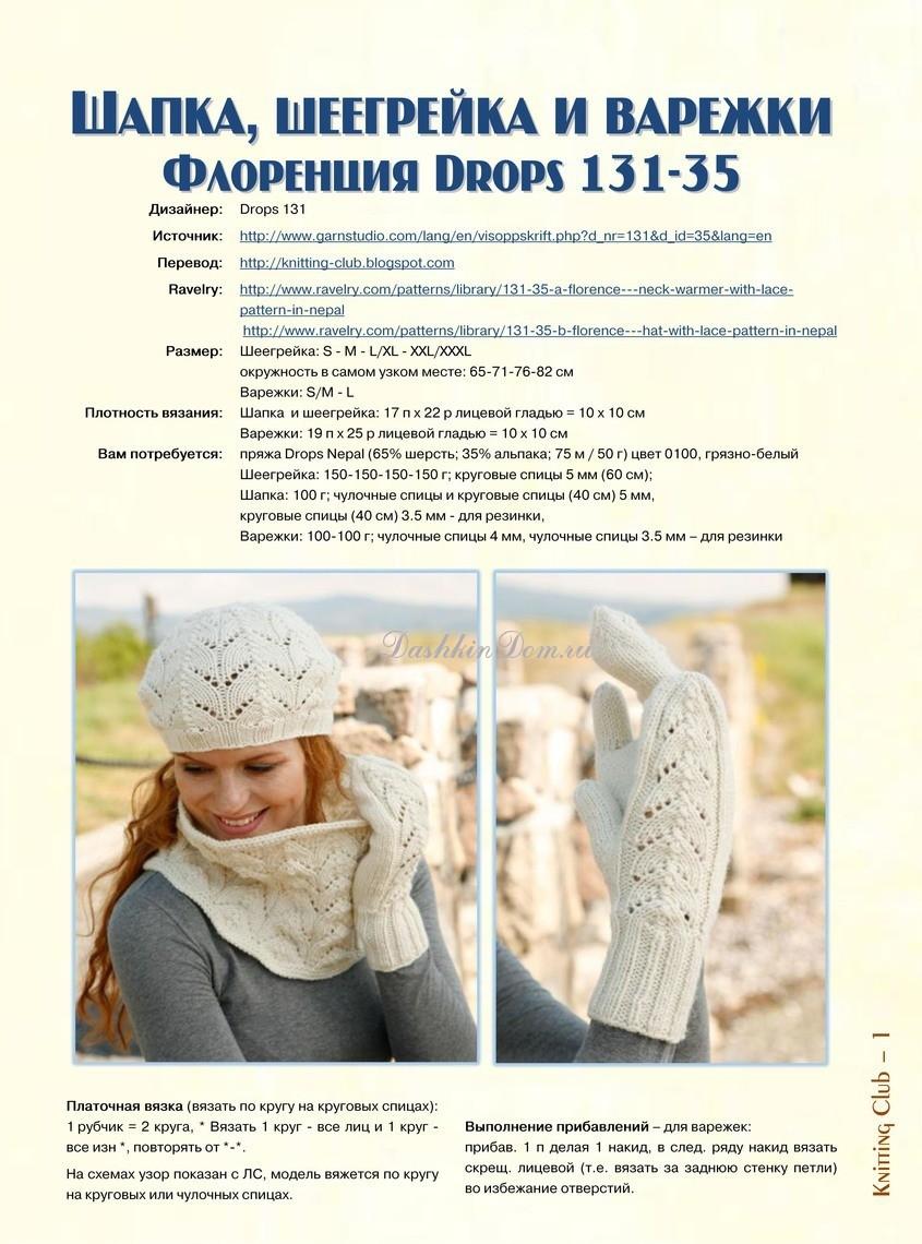 Вязание спицами шарф шапки рукавицы комплект