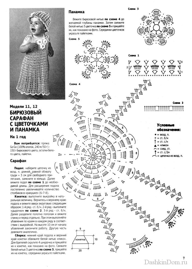 Сарафан для девочки крючком схемы и описание
