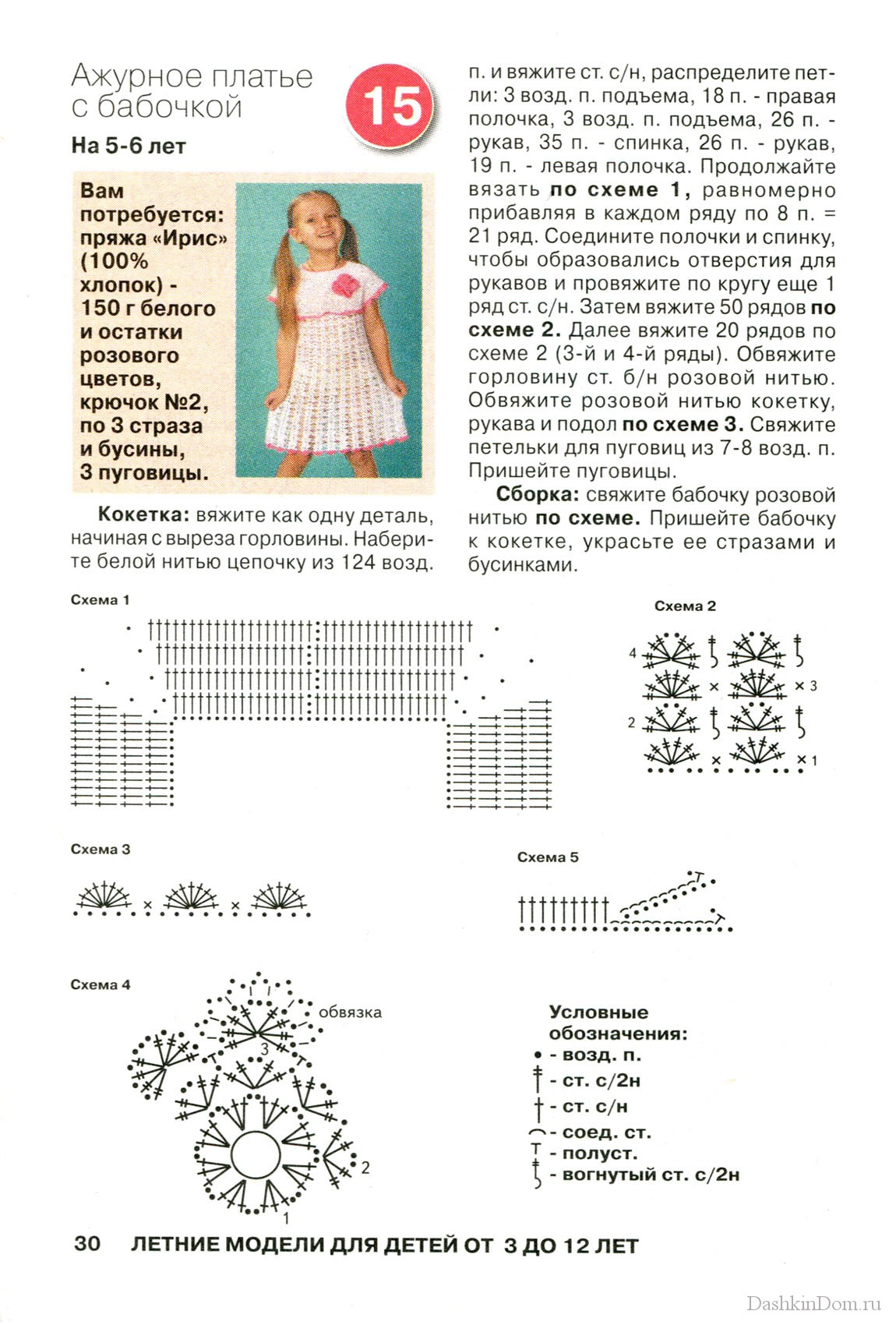 Вязание крючком платья на девочку 1 год со схемами и описанием