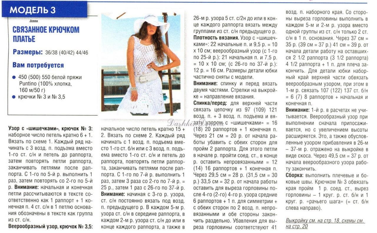 Летние платья крючком схемы и описание для женщин фото повседневные