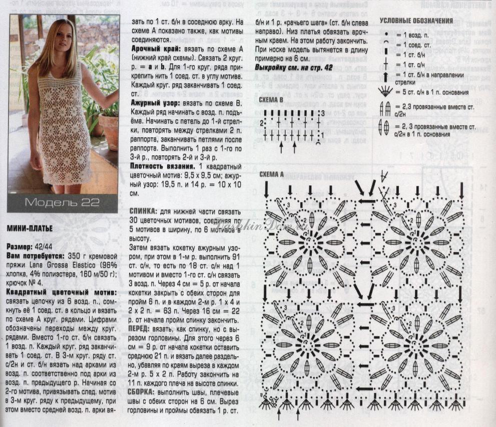 Вязанные мотивы для платьев и схема