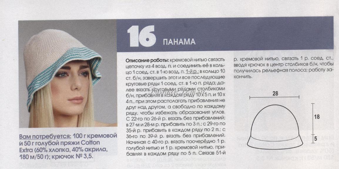 Вязание крючком панама для женщины 47