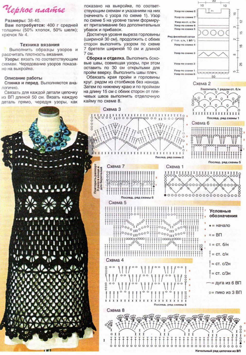 Схема вязания вечернего платья