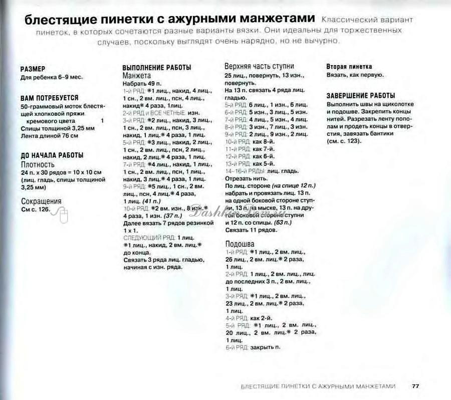 пинетки спицами 15 моделей с описанием и схемами вязания