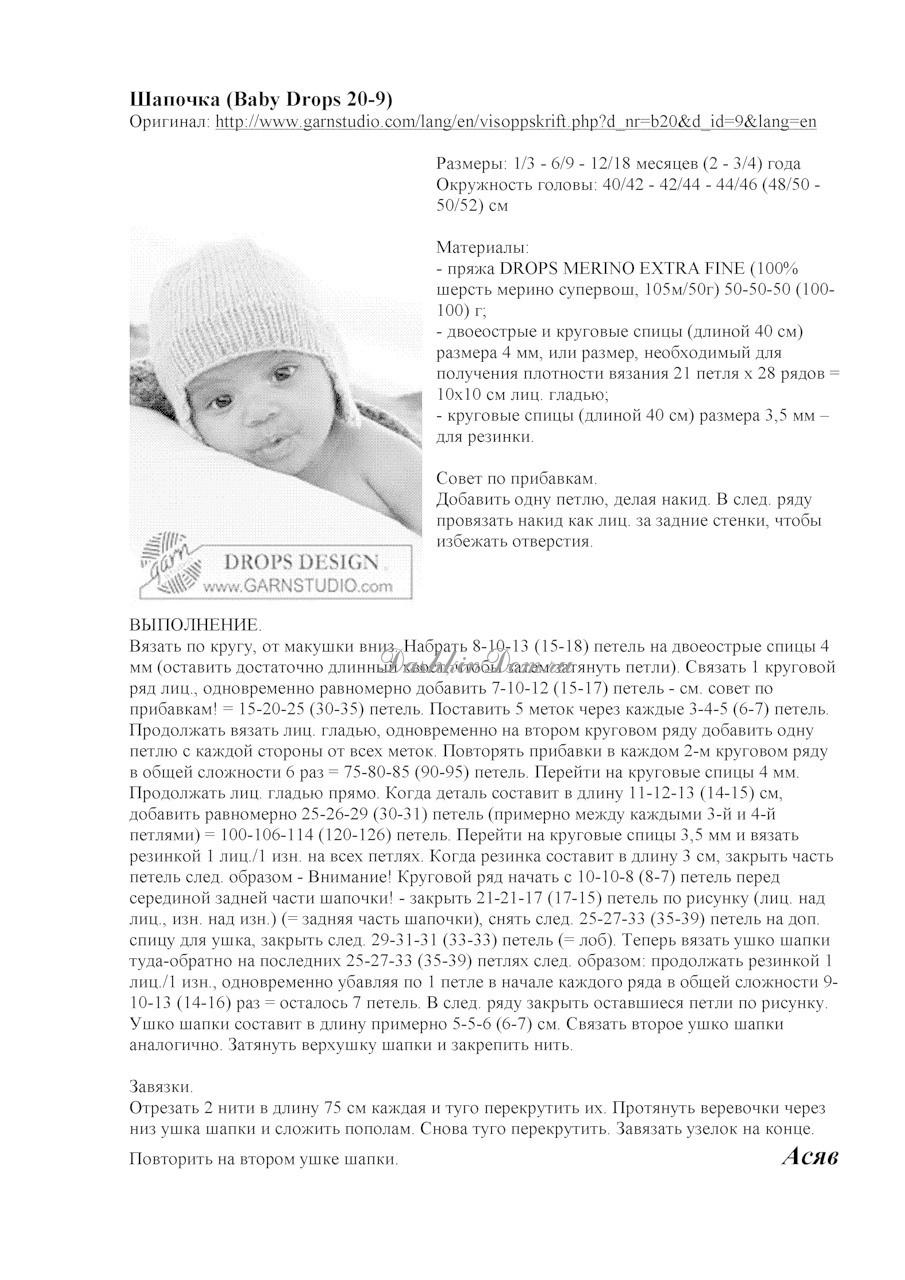 Размер шапки для детей: таблица по возрасту (от) 89
