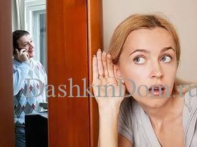 как узнать иземняет ли муж